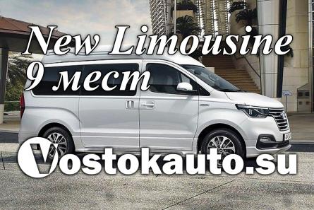 New!!! Grand Starex Limusine 2018г., 9-ти местный, максимальная комплектация. (Гранд Старекс Лимузин). Новые!