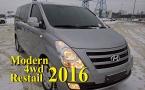 Послерестайлинговый 2016 г., Grand Starex 4wd (Гранд Старекс 4х4),  «Modern 4WD» (Модерн 4х4).