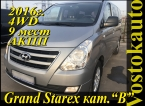 Grand Starex, 2016 г.в, CVX Luxory, 4WD, 9 мест.