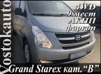 Grand Starex, 2015 г.в, CVX Premium, 4WD, 9 мест.