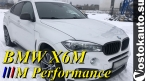 BMW X6 M, «M Performance» (Карбон) с функцией «Трафик Джем». 2016г, дизель V-3,0l, 4WD, 249лс.