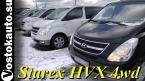"""В наличии 3 шт. 1 черный и 2 белых. Hyundai Grand Starex HVX 4wd, КАТЕГОРИЯ """"B"""", 7+1 место."""