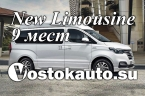 New!!! Grand Starex Limusine 2019г., 9-ти местный, максимальная комплектация. (Гранд Старекс Лимузин). Новые!